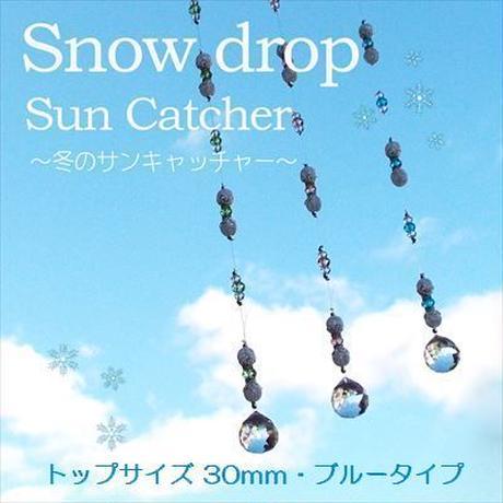 天然石 サンキャッチャー◆全体運◆30mm Snow Drop クラック水晶 ブルー SIO◆SN1-9
