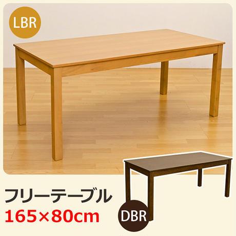 家具 フリーテーブル◆テーブル 165×80cm◆vtm165
