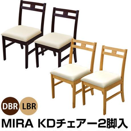 いす 椅子◆シンプルデザイン MIRA ダイニングチェア 2脚セット◆vdm41