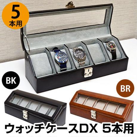 腕時計・収納 ウォッチケース◆デラックス 5本用 収納ボックス 鍵付◆p8051
