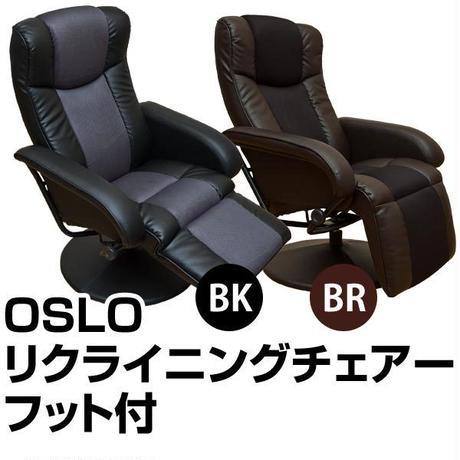 いす 椅子◆OSLO リクライニングチェア フット付き◆cbt09