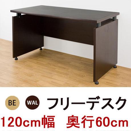 家具・机 フリーデスク 幅120cmx奥行き60cm◆受験勉強もはかどります◆fd1260