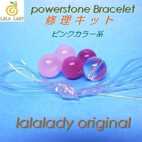 パワーストーン ブレスレット 専用修理キット ピンクカラー系 ◆Pixie◆lalalady-1