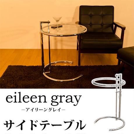 家具 サイドテーブル◆アイリーングレイ CM◆ct3035