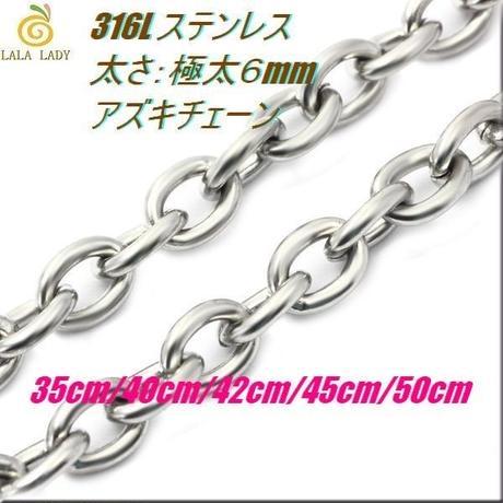 ステンレス ネックレス◆太さ6mm 長さ35~50cm 極太6ミリ アズキチェーン◆C-503
