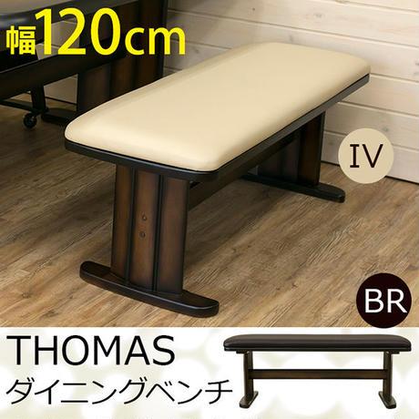 いす 椅子 チェア◆THOMAS ダイニングベンチ 120◆teb120
