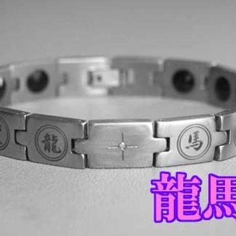 天然ダイヤモンド入★坂本龍馬 ゲルマニウム ブレスレット sw◆jw09-040