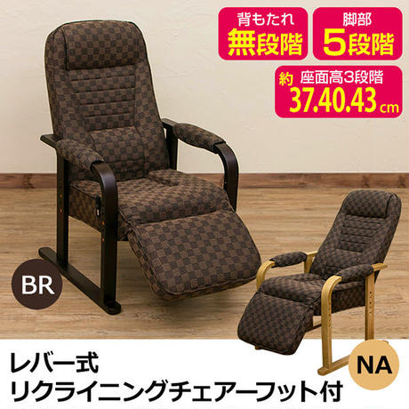いす 椅子◆レバー式リクライニングチェア フット付き◆s307