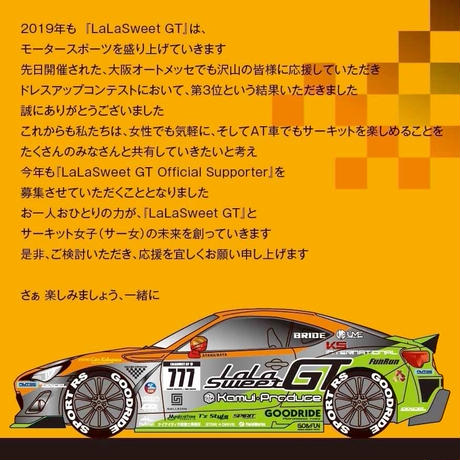 LaLaSweet GT Official sponsor 企業様向け50000円コース