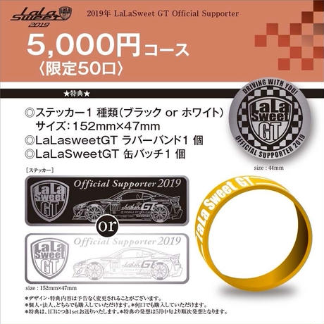LaLaSweet GT Official Supporter サポーター5000円コース