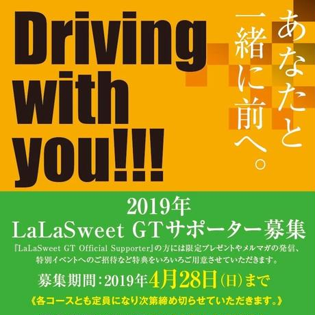 LaLaSweet GT Official Supporter サポーター30000円コース