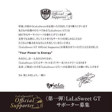 LaLaSweet GT Official Supporter  Ⅱ