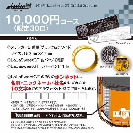 LaLaSweet GT Official Supporter サポーター10000円コース