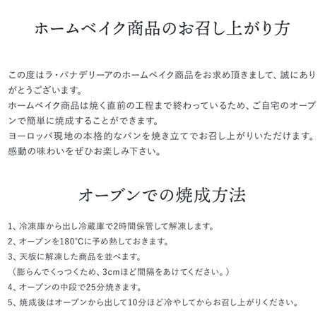 パンオショコラ(焼成前)(10個入)