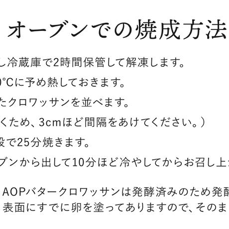 AOPバタークロワッサン(焼成前)(10個セット)
