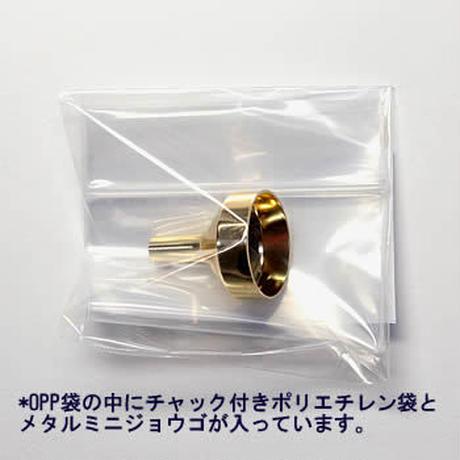 ミニメタルジョウゴ金色  保管用チャック袋付き 1個