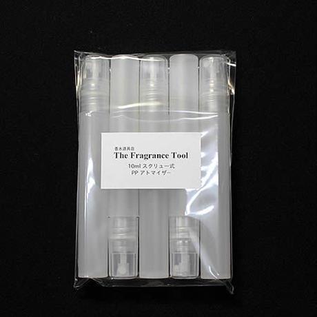 消毒用エタノール持ち歩き容器としておススメ!PSC-201-050 10mlスクリュー式ポリプロピレンアトマイザー 5個セット