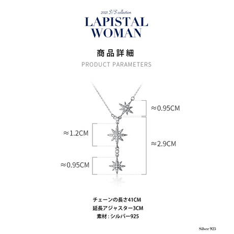 hm021 (S925)スターライトネックレス