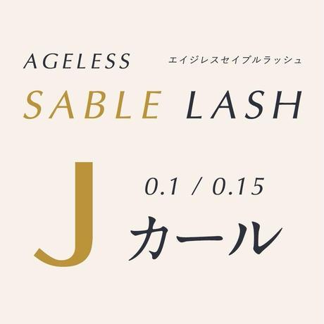 エイジレスセーブルラッシュ【Jカール/太さ0.1mm・0.15mm】
