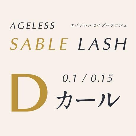 エイジレスセーブルラッシュ【Dカール/太さ0.1mm・0.15mm】