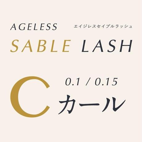 エイジレスセーブルラッシュ【Cカール/太さ0.1mm・0.15mm】