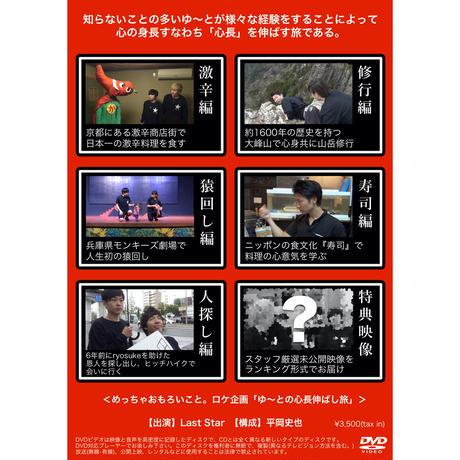 「ゆ〜との心長伸ばし旅」DVD