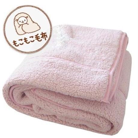 もこもこ毛布ピンク シングルサイズ