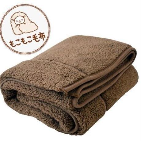 もこもこ毛布ブラウン シングルサイズ