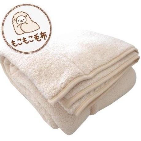 もこもこ毛布アイボリー シングルサイズ