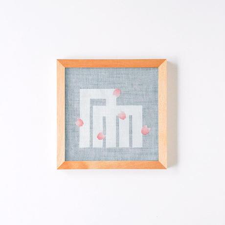 型染め額装 桜 ●受注製作 ご注文から10日程お時間戴きます