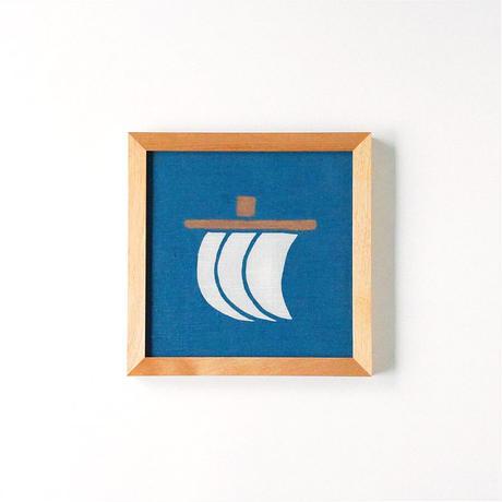 型染め額装 帆掛舟 ●受注製作 ご注文から10日程お時間戴きます