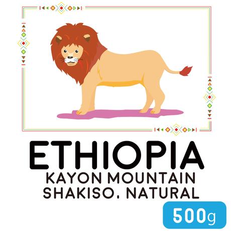 """""""500g"""" エチオピア カイヨンマウンテン シャキソ ナチュラル"""