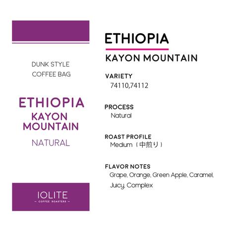 【ダンク式コーヒーバッグ】 ハウスブレンド(深煎り) とエチオピア カイヨンマウンテン  ナチュラル (中煎り)のミックスセット 5個入り