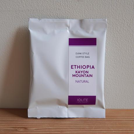 【ダンク式コーヒーバッグ】  エチオピア カイヨンマウンテン ナチュラル (中煎り) 5個セット