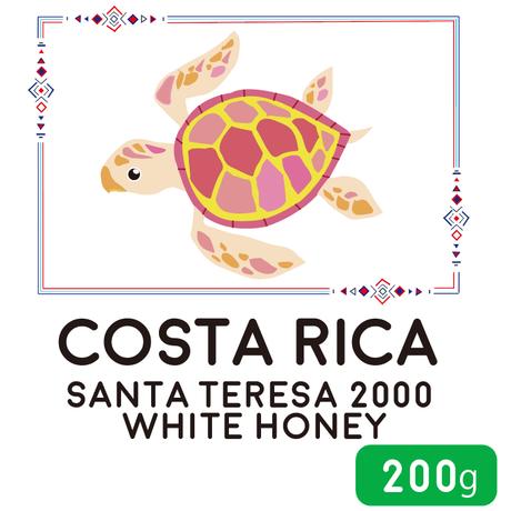 """""""200g"""" コスタリカ サンタ・テレサ2000 ホワイトハニー (中煎り)"""