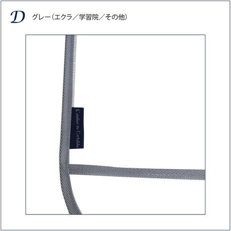 プロテクションカバー・ワイド(エクラ/学習院/その他)
