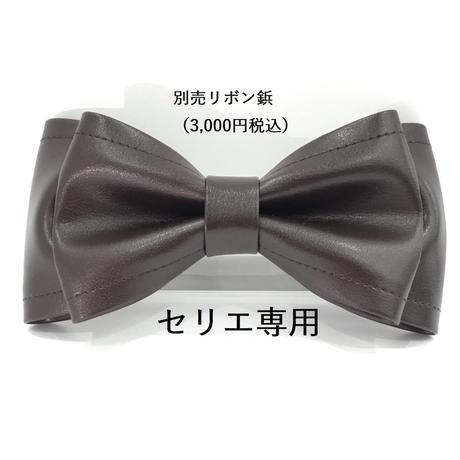 セリエ 【ラフィネブラウン】人工皮革