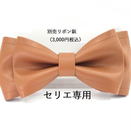 セリエ 【ラフィネマロン】人工皮革