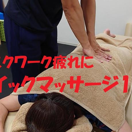 【クイックマッサージ】コンディショニングマッサージ