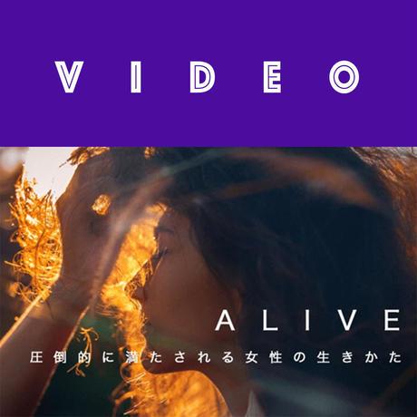 【動画版】ALIVE -圧倒的に満たされる女性の生きかた-