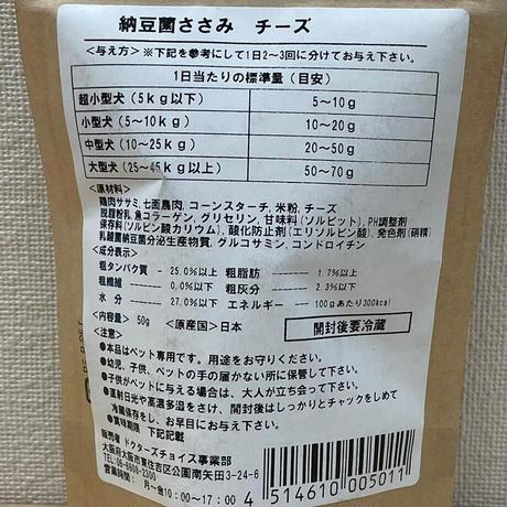 【犬用おやつ】ドクターズチョイス 納豆菌ささみ チーズ 50g