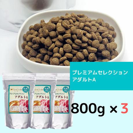 【定期便】プレミアムセレクション<アダルトA> 800g×3
