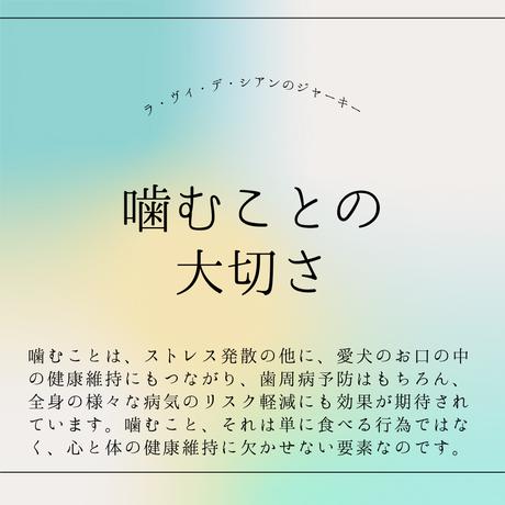 【完全無添加・犬用】会津の馬肉ジャーキー