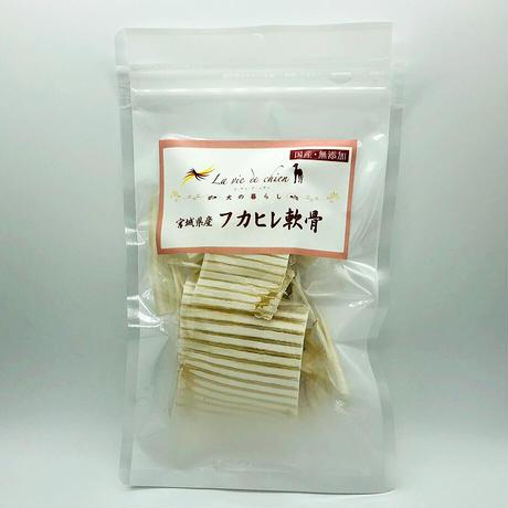 【完全無添加・犬用】宮城県産 フカヒレ軟骨