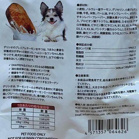 【犬用おやつ】デリシオ オリジナル サーモン&ミルク