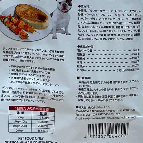 【犬用おやつ】デリシオ オリジナル サーモン&バーべキュー