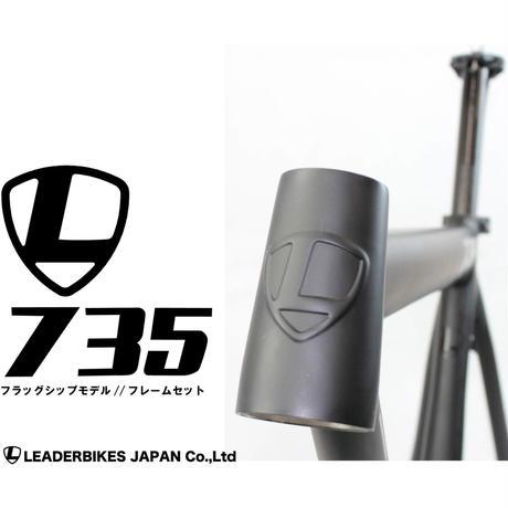 LEADERBIKES735 フレームセット