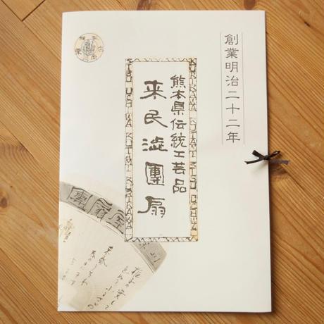 栗川商店「渋うちわ」:仙扇(ドーナツ ・シャボン玉)