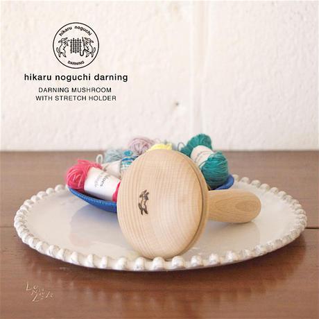 (新作・バネ式ゴム付き)hikaru noguchi /ヒカルノグチ ダーニング マッシュルーム バネ止め付き