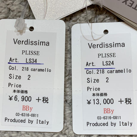 Verdissima  2サイズセット・3サイズセット